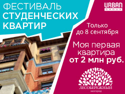 Квартиры на Новой Риге! ЖК «Лесобережный» 20% скидка! Предложение ограничено.